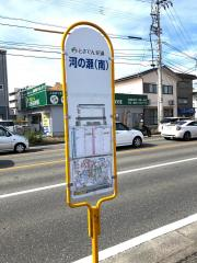 「河の瀬」バス停留所