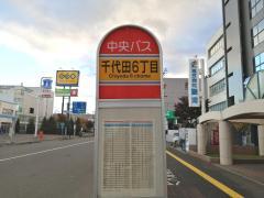「千代田町6丁目」バス停留所