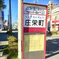 「庄栄町」バス停留所