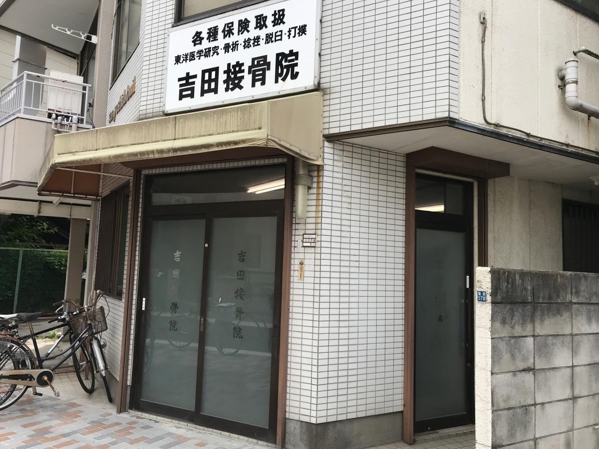 吉田接骨院入口