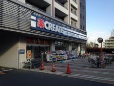 クリエイトエス・ディー 北区西ヶ原店