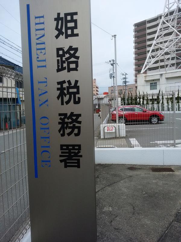 姫路 税務署
