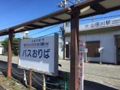 「山田川駅」バス停留所