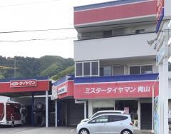 ミスタータイヤマン 青山清水北街道店