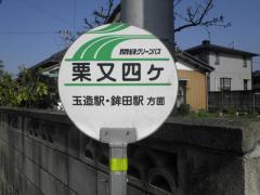 「栗又四ケ」バス停留所