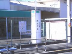 「浜三丁目」バス停留所
