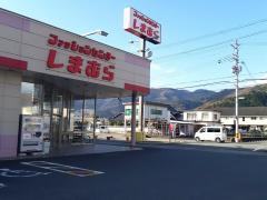 ファッションセンターしまむら 山崎店(兵庫県)