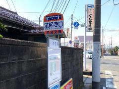 「法起寺口」バス停留所