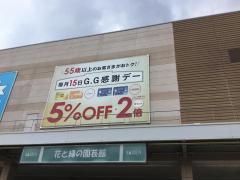 イオン 鎌ケ谷店