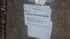 「横山小学校前」バス停留所