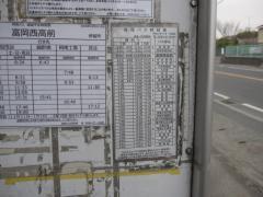 「富岡西高前」バス停留所