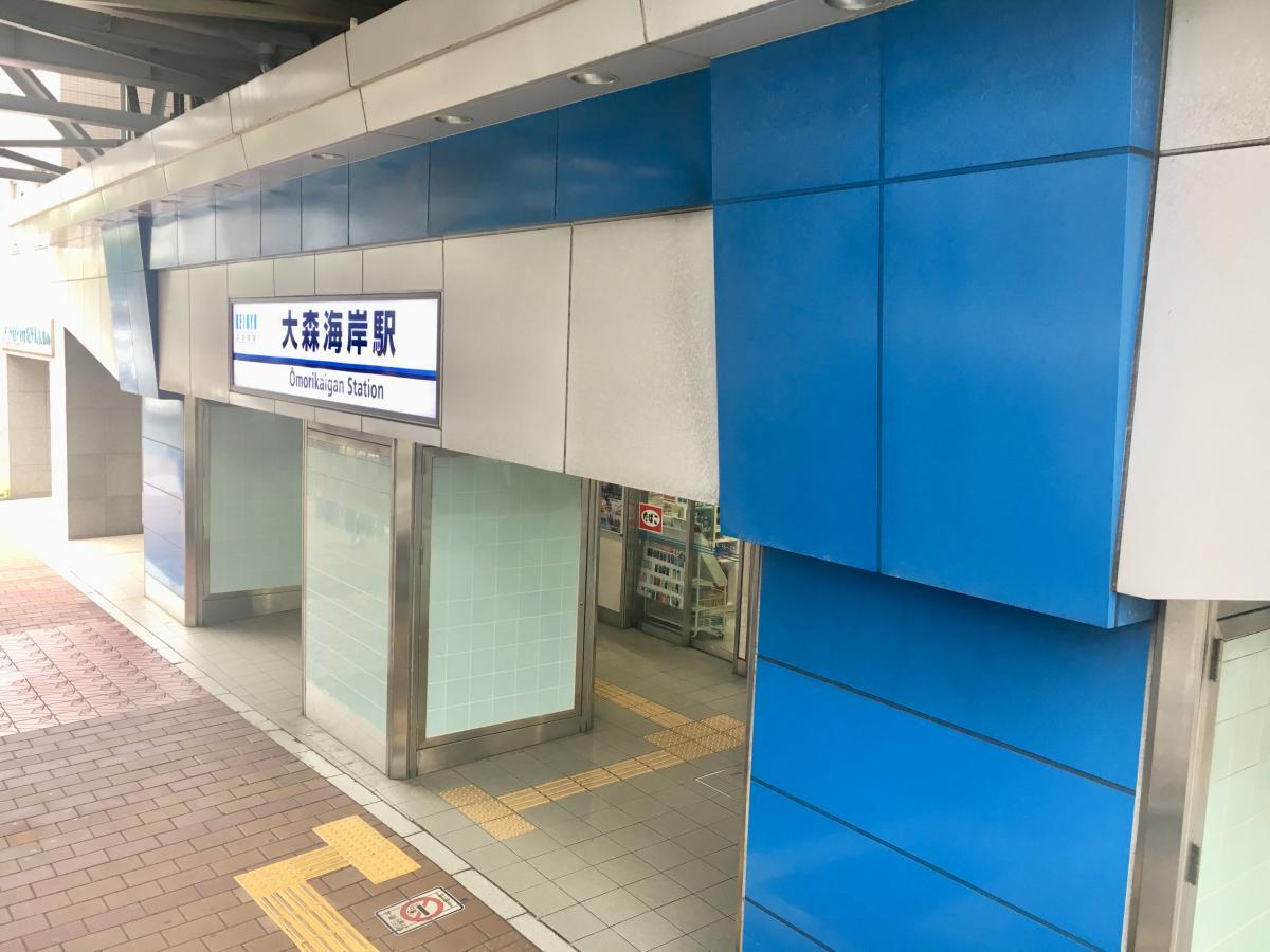 京浜急行電鉄本線 大森海岸駅