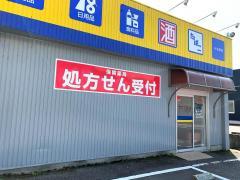 マツモトキヨシ 小矢部店