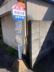 「和知川原」バス停留所