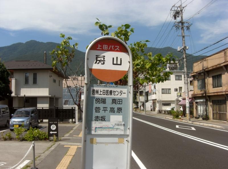 「房山」バス停留所