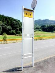 「新宮」バス停留所