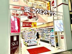 コクミンドラッグ 心斎橋中央店