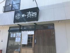 麺や吉四_施設外観