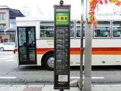 「片原町」バス停留所