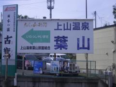 上山温泉葉山地区