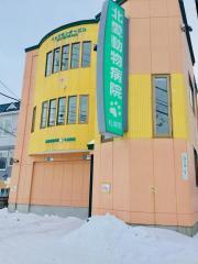 北愛動物病院札幌院