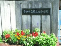 西広瀬小学校