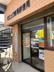 松江上口簡易郵便局