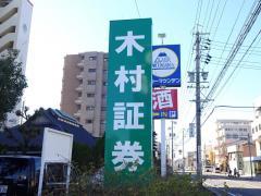 木村証券株式会社 守山支店