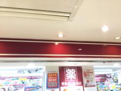 コクミンドラッグ 和歌山ミオ店