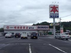 明林堂書店 城町店