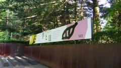 ゼゾン現代美術館