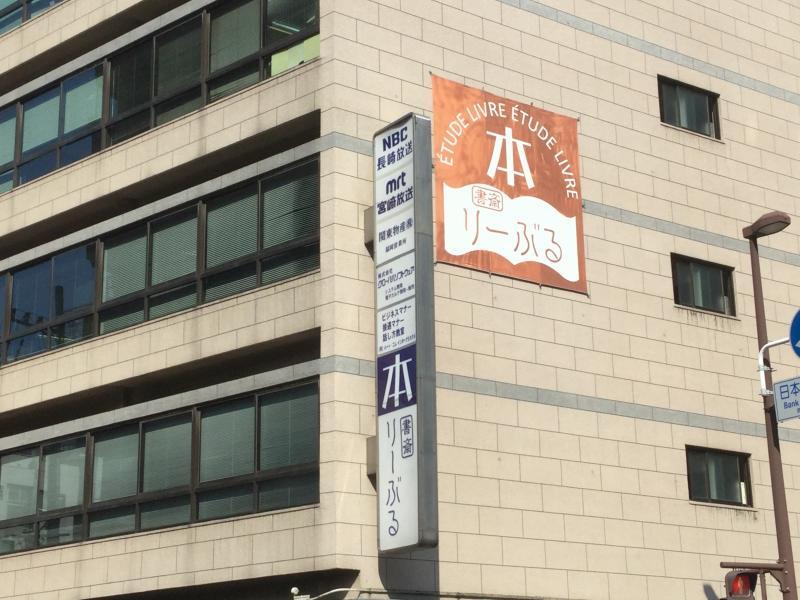 「長崎放送福岡支社」です。