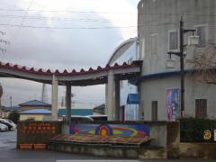 秋田太陽幼稚園