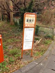 「菖蒲沢」バス停留所