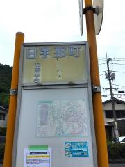 「日宇那町」バス停留所