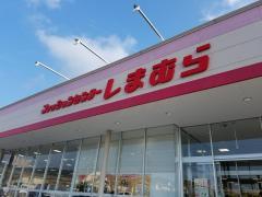 ファッションセンターしまむら 有田店