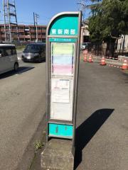 「東新南部」バス停留所