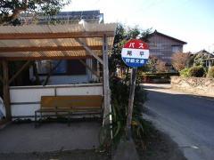 「尾平」バス停留所