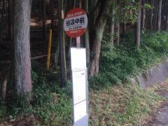 「谷汲中前」バス停留所