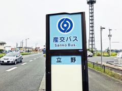 「立野(熊本市)」バス停留所