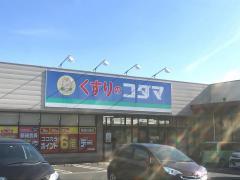 クスリのコダマ南紫竹店