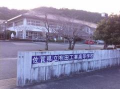 有田工業高校
