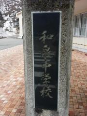 和泉中学校