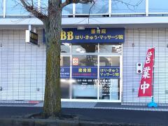 IBB鍼灸マッサージ接骨院