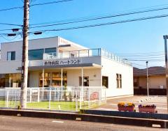 動物病院ハートランド