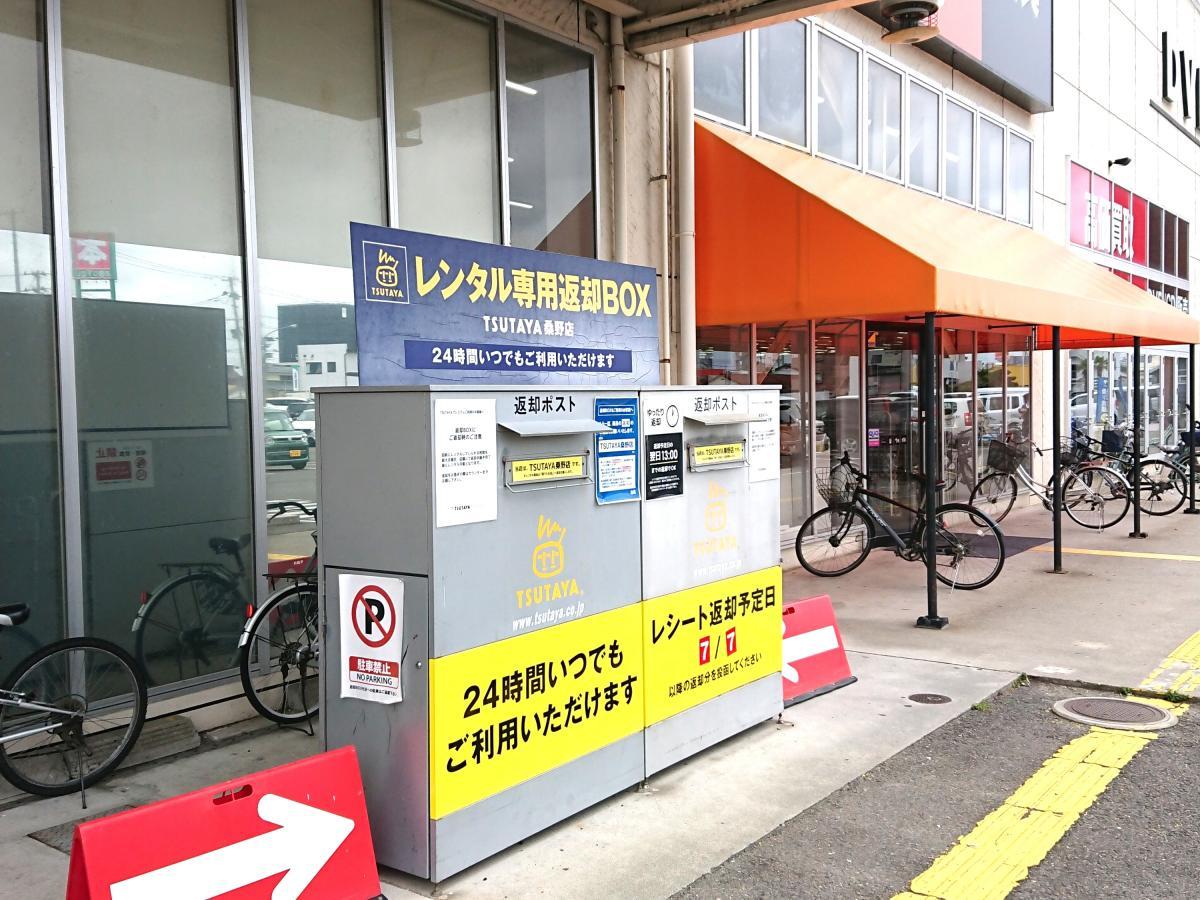 桑野 tsutaya