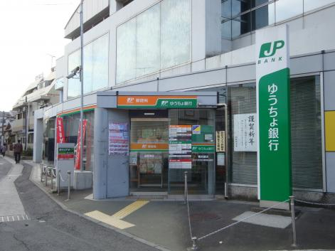 緑 郵便 局