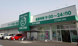 ザグザグ海吉店