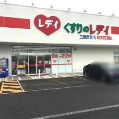 レデイ薬局広島西条店