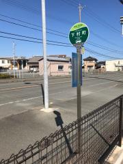 「下村町」バス停留所